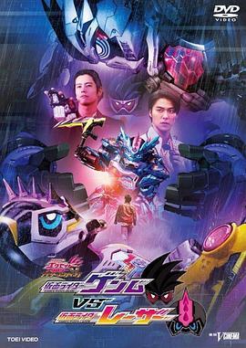 假面骑士EX-AID Trilogy Another Ending  Part III 假面骑士Genm VS 假面骑士Lazer