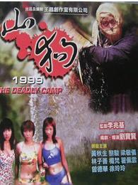 山狗1999(粤语)