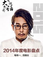 龙斌大话电影第18期-一步之遥