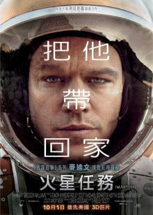 火星救援(原声版)