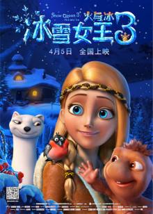 冰雪女王3:火与冰(原声版)