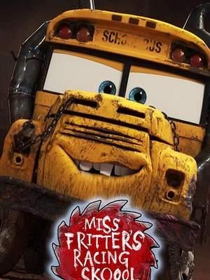 弗里特小姐的赛车学校