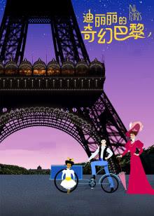 迪丽丽的奇幻巴黎(原声版)