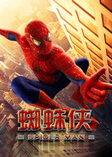 蜘蛛侠(4K)
