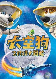 太空狗之月球大冒险(原声版)