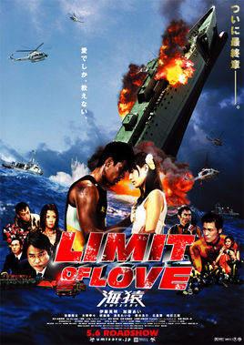 海猿2:爱之界限