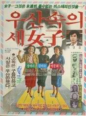 伞下的三个女人