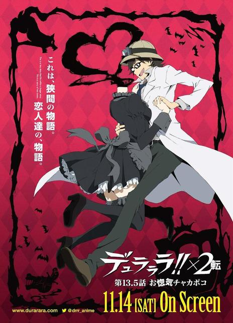 无头骑士异闻录第二季:转OVA