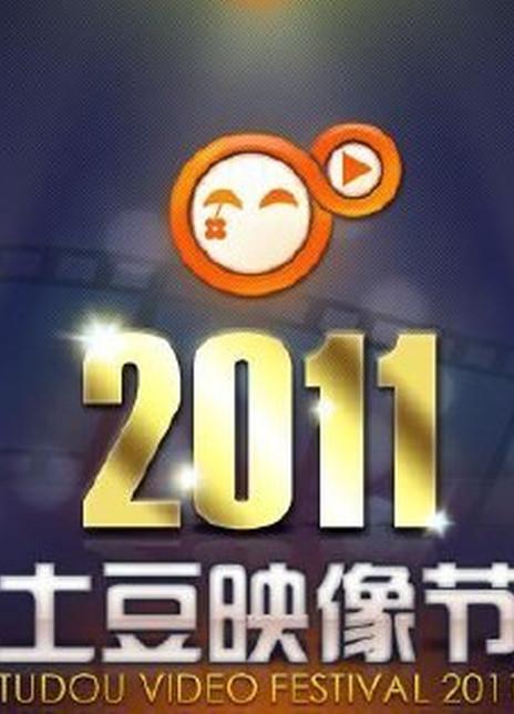 2011土豆映像节