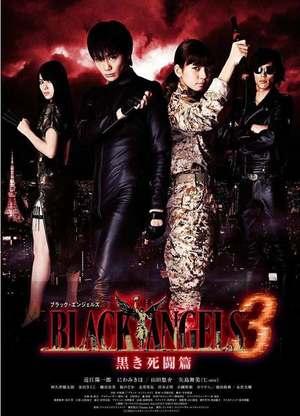 黑天使3:黑暗死斗篇