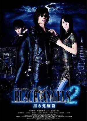 黑天使2:黑色觉醒篇
