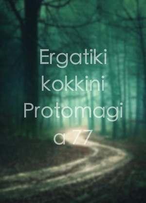 ErgatikikokkiniProtomagia77