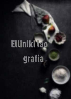 Ellinikilaografia
