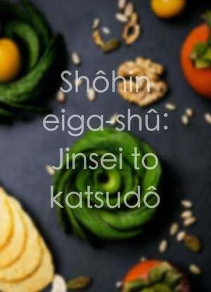 Shôhineiga-shû:Jinseitokatsudô