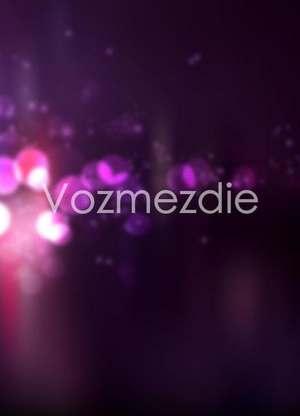 Vozmezdie