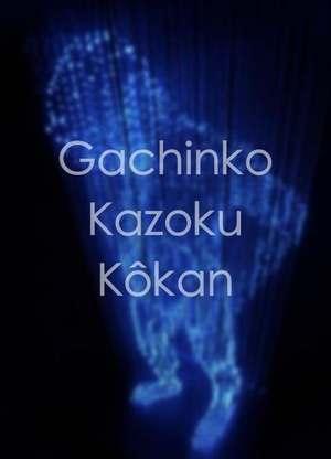 GachinkoKazokuKôkan
