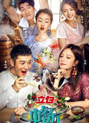 中餐厅第一季
