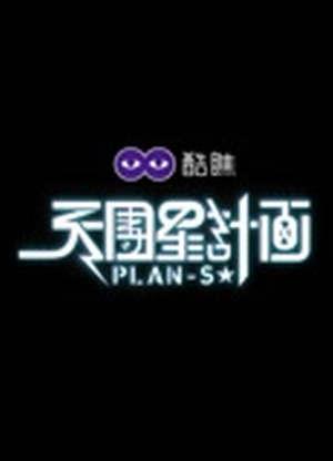 天团星计画PLAN-S