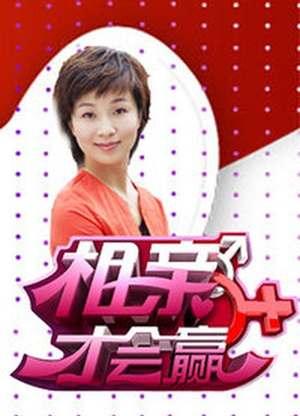 相亲才会赢2011