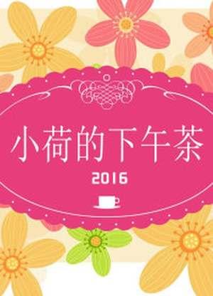 小荷的下午茶2016