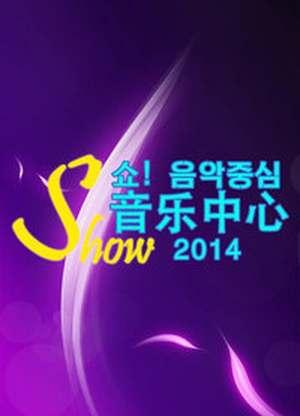 Show音乐中心2014